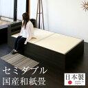 畳ベッド セミダブル たたみベッド 収納付きベッド 畳 コンセント付き USB付き 棚付き 宮付き 畳ベット ベッドフレーム 木製ベッド おすすめオルディ セミダブルサイズ 【和紙畳】1年間保証 日本製 送料無料