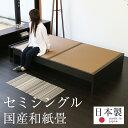 畳ベッド セミシングル たたみベッド コンセント付き USB付き 畳 ヘッドレスベッド 畳ベット ベッドフレーム 木製ベッド 小上がり おすすめゼン・テスタ セミシングルサイズ 【和紙畳】1年間保証 日本製 送料無料