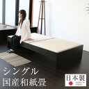 畳ベッド シングル たたみベッド 畳 ヘッドレスベッド 畳ベット ベッドフレーム 木製ベッド おすすめゼン シングルサイズ 【和紙畳】1年間保証 日本製 送料無料