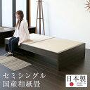 畳ベッド セミシングル たたみベッド 畳 ヘッドレスベッド 畳ベット ベッドフレーム 木製ベッド おすすめゼン セミシングルサイズ 【和紙畳】1年間保証 日本製 送料無料