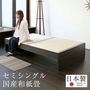 畳ベッド セミシングルベッド ヘッドレスベッド たたみベッド 和紙製 日本製 1年間保証 【ゼン 和紙畳】 おすすめ 小上がり 畳下収納 木製ベッド 送料無料