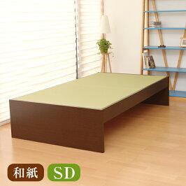 [送料無料]ベッド用取り換え畳カルボ[Carb]セミダブルサイズ(畳2枚1セット)[炭入り畳/国産和紙畳表/目積カラー/縁なし畳][畳ベッドセミダブル][調湿機能畳][日本製]※フレームは含みません。
