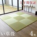 畳 マット 置き畳 ユニット畳 琉球畳風フローリング畳 パラレル 4枚セット約82cm×82cm……