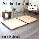 畳 マット 置き畳 フローリング畳Arida Tatami 2 半帖畳2枚1セット和紙畳 縁付き畳【washi-tatami】 エアーラッソ畳床【調湿機能畳】日本製 1年間保証 送料無料畳マット 畳ベッド ユニット畳 システム畳 畳ベット