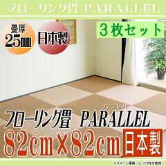 フローリング畳 PARALLEL[パラレル]カラー畳/い草畳表/縁なし畳(琉球畳風)3枚セット…