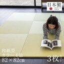 ユニット畳 琉球畳 置き畳 半畳 フローリング 和紙畳 3枚セット 日本製 1年間保証 【プラス 和紙 交織】...