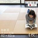 ユニット畳 琉球畳 置き畳 半畳 フローリング 和紙畳 4枚セット 日本製 1年間保証 【プラス 和紙 交織】...