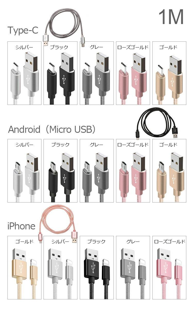 USBケーブル 1m iPhone/Android/Type-C 充電ケーブル USB充電ケーブル Type-C ケーブル Micro USB ケーブル iPhoneケーブル 高速充電 データ転送 スマホケーブル アンドロイド 充電ケーブル マイクロusbケーブル iPhone用 充電ケーブル
