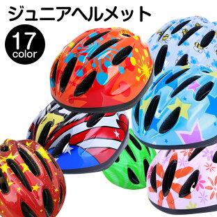 自転車の子ども用ヘルメット!鮮やかな色合いで小さな子がかぶりたくなるランキング≪おすすめ10選≫の画像