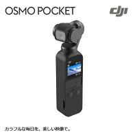 DJIOsmoPocketオズモポケットジンバルカメラ4K動画3軸ビデオカメラ手ぶれ補正デジタルカメラスマホ国内正規品DJI認定ストア