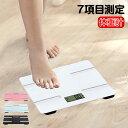 体重計 体脂肪計 体組成計 デジタル体重計 7項目測定 体重...