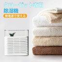 除湿機 クローゼット 除湿機 除湿器 小型 コンパクト 繰り返し使える 衣類乾燥 湿気取り 除湿剤