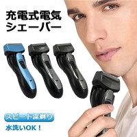 電気シェーバー男性メンズ充電式水洗い可能髭剃り電気シェーバー深剃りひげそりシェーバー家電ひげそり電動メンズシェーバー携帯便利男の身だしなみ切れ味最高!全3色選択あす楽
