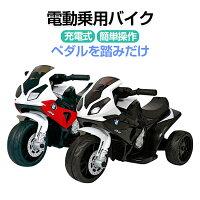 電動乗用バイク乗用玩具電動バイク子供用乗り物三輪車キッズバイク充電式バイクペダル操作組立簡単BMW正規ライセンス