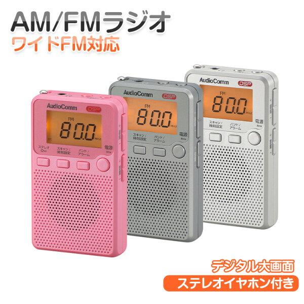 ポケットラジオ高感度AMFMワイドFM対応照明付デジタル大画面携帯ラジオポータブルラジオ防災小型おしゃれ液晶表示ステレオイヤホン