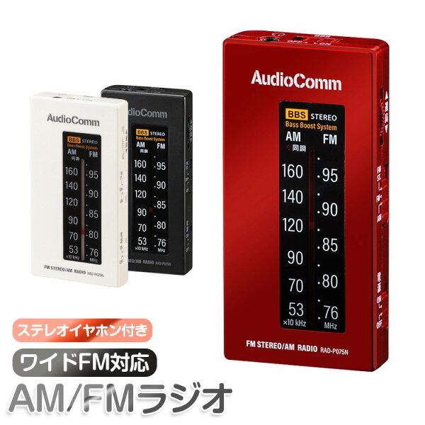 ポケットラジオ携帯ラジオ高感度小型AMFMワイドFM対応電池式ステレオイヤホン付きポータブルラジオイヤホン専用ラジオ防災同調ラン