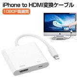 iPhone HDMI 変換ケーブル 1080P高画質 大画面 映像と音声を同時に伝送可能 iPhone HDMI 変換アダプタ iPhone HDMI ケーブル iPhone11 iPhone X iPad iPod iOS HDMI 変換ケーブル テレビ 接続アダプタ AVアダプタ アプリ不要