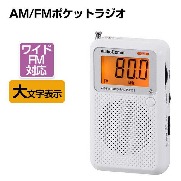 ラジオポケットラジオAM/FMワイドFM対応ラジオ高感度ポータブルラジオデジタル表示防災電池式携帯ラジオ小型大文字コンパクト母の
