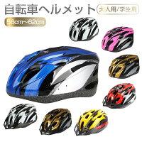 ヘルメット自転車大人用自転車用品サイクルヘルメットロードバイクヘルメットサイクリングヘルメット軽量通勤通学56〜62cmダイヤル調整バイザー付18孔
