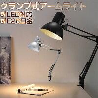 送料無料デスクライトledクランプ式ledアームライトE26口金電球別売ベッドサイドライト卓上ライトスタンド照明おしゃれブラックオーム電機