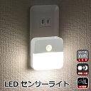 LEDセンサーライト 人感センサー 室内 人感センサーライト 屋内 コンセント ナイトライト led フットライト コンセント 明暗/人感センサー 寝室 子供部