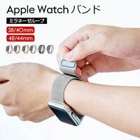 AppleWatchバンドステンレスアップルウォッチベルトapplewatchSEステンレスミラネーゼループseries654321シリーズマグネット交換バンド44mm42mm40mm38mmマグネットベルトシリーズ腕時計おしゃれメンズレディース