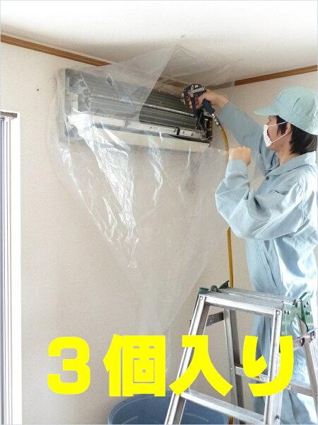 壁掛用エアコン洗浄カバーKB-8016クリーニング洗浄シート(3個入り)業務用プロ仕様 日本製