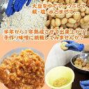 手作り味噌セット(米みそ)15歩麹 出来上がり約3.7kg 3