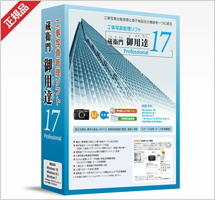 蔵衛門御用達17プロフェッショナル(1ライセンス)工事写真管理ソフト(バージョンアップ版):くらえもんオンライン