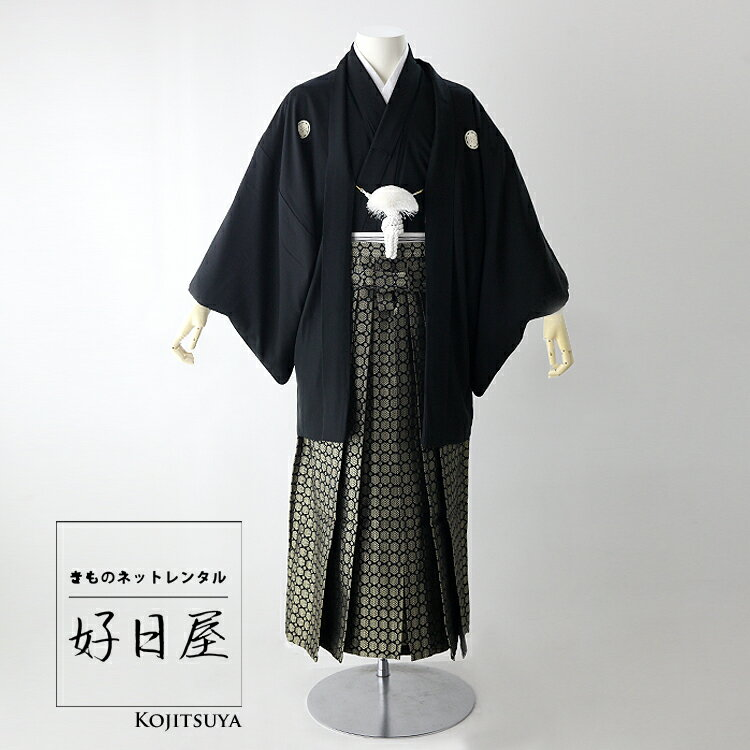 卒業式 袴 レンタル 男 着物 結婚式 着物 成人式 男性 紋付袴 dh-057