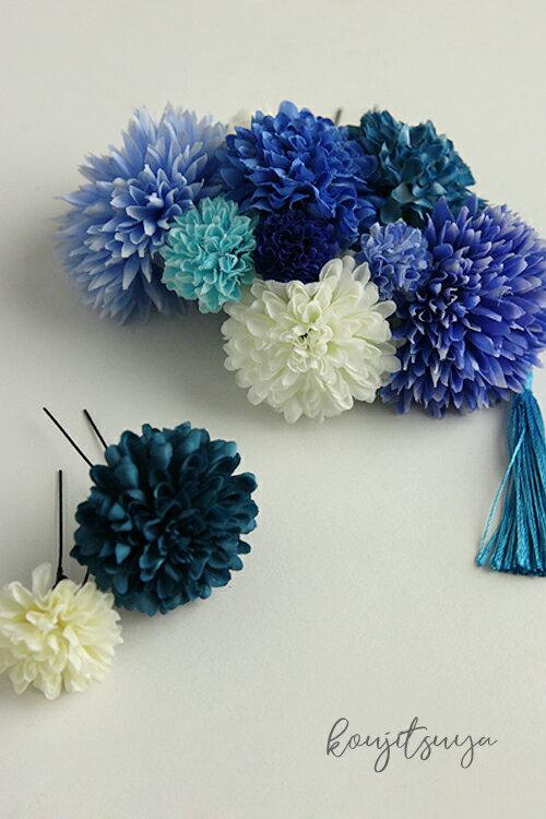 髪飾り 成人式 青 水色 白 花 菊 コサージュ 卒業式 振袖 袴 前撮り 髪留め ヘアアクセサリー 和装 着物 k-005