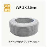 【切売商品】 VVFケーブル (2.0mm×3芯) 1~100m 切売 灰色