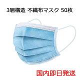 マスク 3層構造 不織布 50枚入り 使い捨て 男女兼用 大人サイズ 飛沫防止 花粉対策 防護マスク
