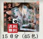 苓桂甘棗湯(リョウケイカンソウトウ)-パック入り煎じ漢方薬 15日分(45包) 【送料無料!】
