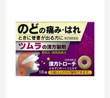 メール便限定・送料無料!ツムラ漢方トローチ桔梗湯18個(3日分)【第2類医薬品】