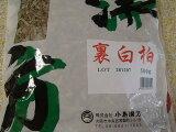【特価!】裏白柏 (ウラジロガシ)小島漢方500g1袋【*安心の国産*】