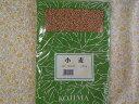 【メール便限定・送料無料】小麦 生 500g 小島漢方 しょうばく ショウバク こむぎ