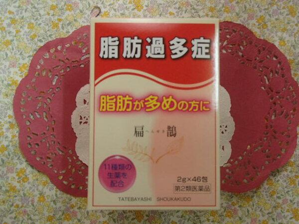 メール便  脂肪過多症でお悩みの方 扁鵲/へんせき(建林松鶴堂)46包×1箱