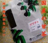 『送料無料!!』【安心品質!】甘茶(アマチャ)(小島漢方)500g×1袋【国産】