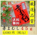 【送料等無料!】赤まむし(純肝入り)粉末45g×1箱【皇漢薬品研究所】