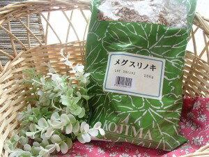 【送料無料!※ゆうパケット限定配送!】目薬の木(メグスリノキ)小島漢方100g×1袋