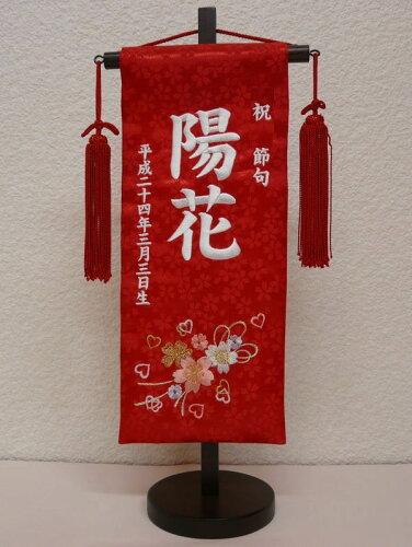 刺繍名前旗 (小) 奏〜かなで〜 (赤)【代引...