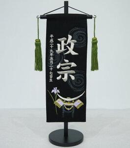 ちりめん刺繍名前旗(特中)伊...