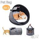送料無料 ペット キャリーバッグ 猫ベッド トンネル 3IN1多機能 折りたたみ可 携帯しやすい 通気性抜群 旅行 通院 アウトドア 散歩バッグ ケース お出かけバック