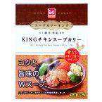 札幌スープカレー KING チキンスープカリー 320g(1人前)レトルト 北海道お土産 ご当地 有名店 キング