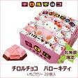 北海道限定 ハローキティ チロルチョコ(いちごクリーム)20個入チョコレート/ストロベリー/ご当地