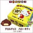 北海道限定 ハローキティ チロルチョコ(ミルクチョコ)20個入チョコレート/ご当地