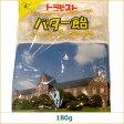 トラピストバター飴(180g)キャンディ/北海道トラピスト修道院
