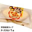 学校給食チーズタルト【1個】★冷凍便のみ★ポイント消化