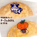 【送料無料】学校給食チーズクリームクレープ(20個)+みかんクレープ(20個)★冷凍便のみ★